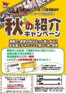 1810秋の紹介キャンペーン.jpg