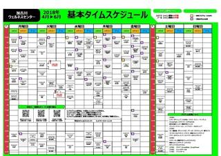 4月プログラムWP.jpg
