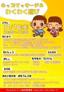 キッズマッサージわくわく遊び.jpg